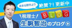 計理士・生駒智治のブログ