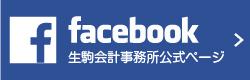 生駒会計事務所公式ページのfacebook