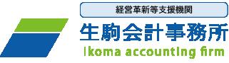 生駒会計事務所 経営支援機関