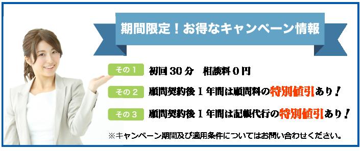 """alt=""""期間限定!お得なキャンペーン"""""""