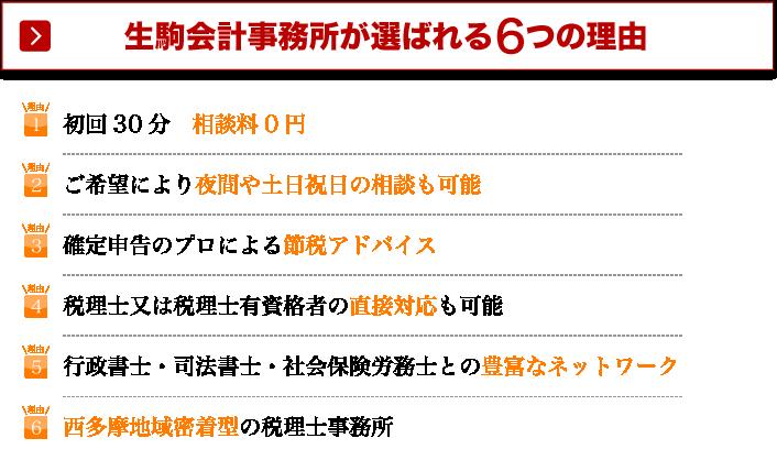 生駒会計事務所が選ばれる6つの理由