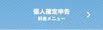 税理士顧問 料金メニュー