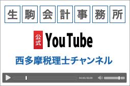 YouTube 西多摩税理士チャンネル